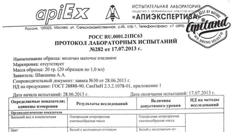 Сертификация маточного молока бесплатное online сертификация